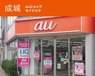 auショップ成城