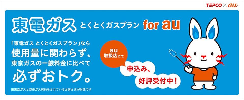 東電ガスとくとくガスプラン for au