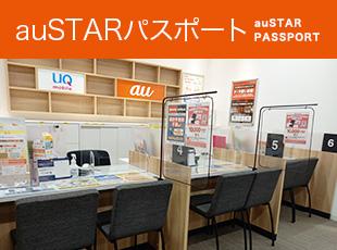 auSTARパスポート