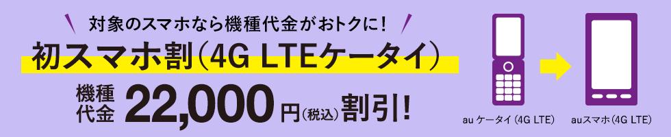 初スマホ割(4G LTEケータイ)