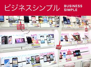 ビジネスシンプル