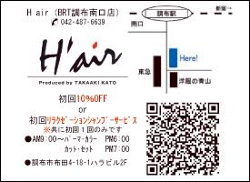 Hiar(BRT調布南口店)