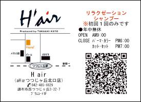 Hiar(aHαつつじケ丘北口店)