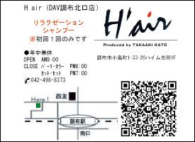 Hiar(DAV調布北口店)