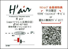 Hiar(capoつつじケ丘南口店)