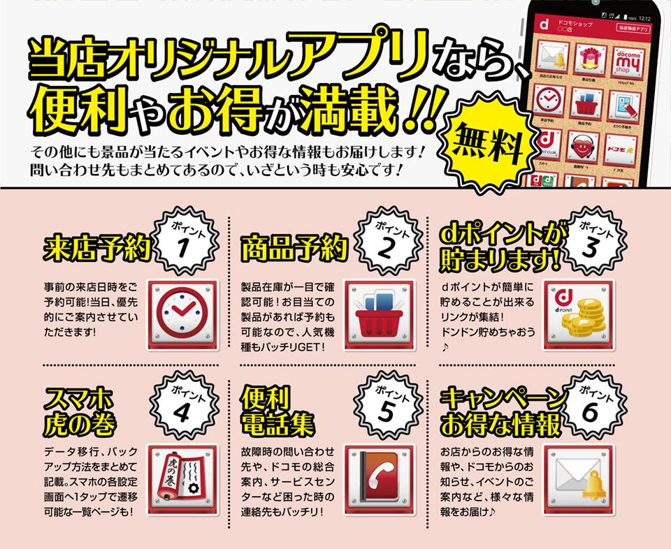 調布店・仙川店・狛江店オリジナルアプリ