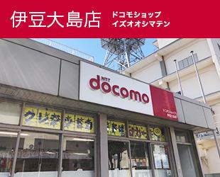 伊豆大島店