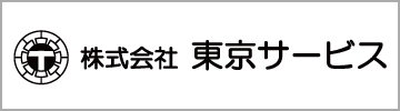 株式会社東京サービス